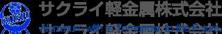 サクライ軽金属株式会社